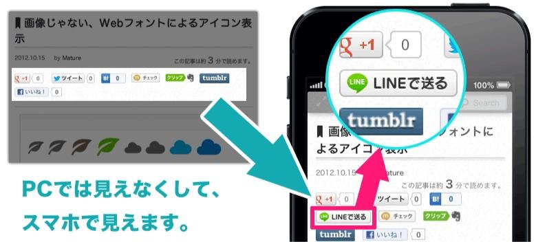 SNSボタンをPCとスマホで表示分ける機能