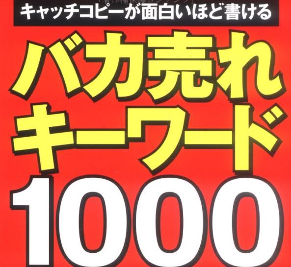 バカ売れ1000