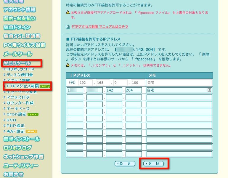 WordPressログイン403エラー
