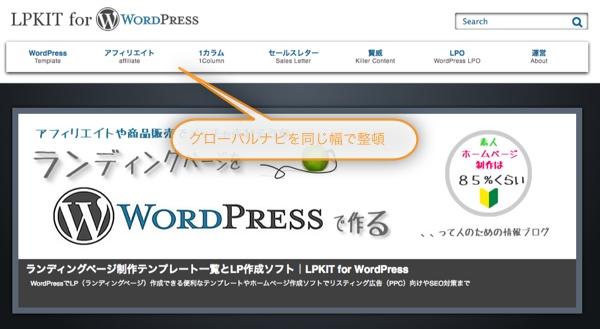WordPressのグローバルナビを同じ幅でCSS表示