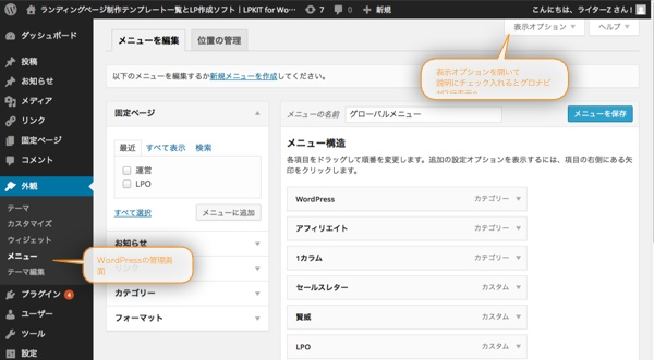 WordPressグロナビ管理画面