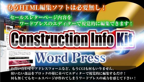 Construction info 3 コンストラクションインフォ3