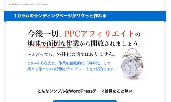 ペラプレートWordPressカラムテンプレート