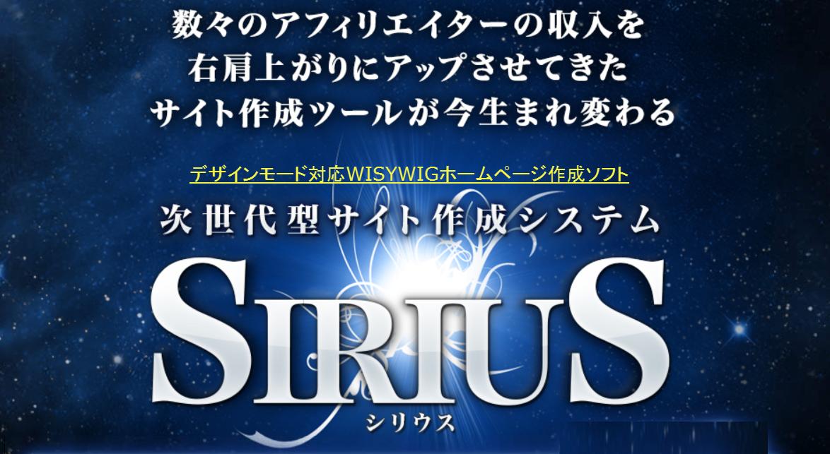 WISYWIGホームページ作成ソフトSIRIUS
