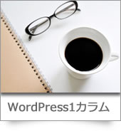 WordPress 1カラム