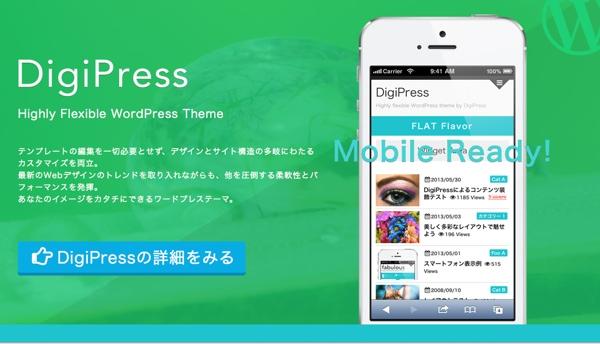 レスポンシブデザインWordPressテーマ